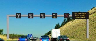 Знак динамического ограничения скорости