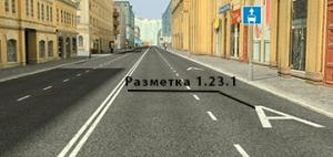 Разметка 1.23.1