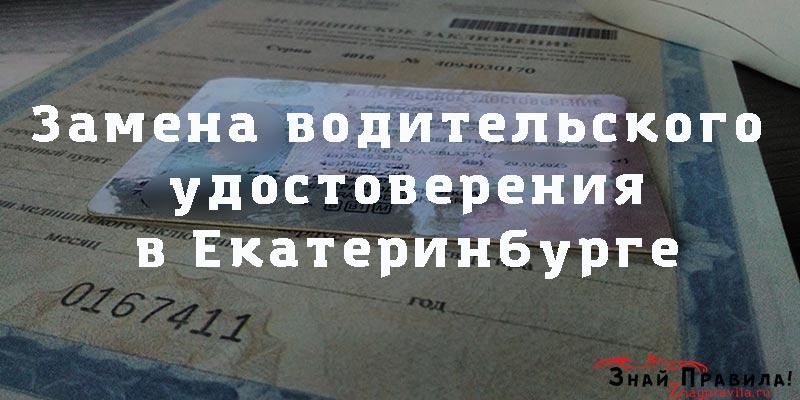 Замена в/у в Екатеринбурге