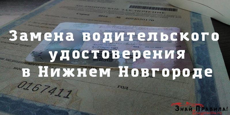 Замена в/у в Нижнем-Новгороде