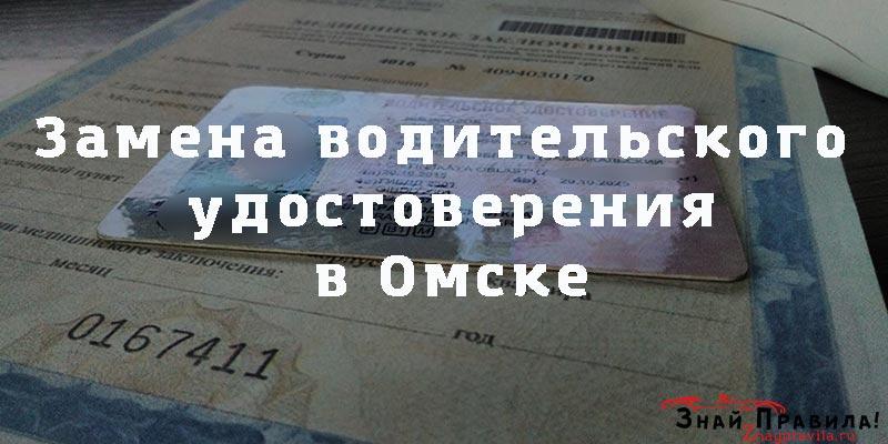 Замена в/у в Омске