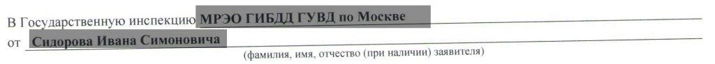 Заявление блок 2