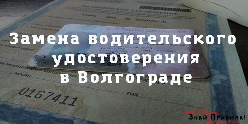Замена в/у в Волгограде
