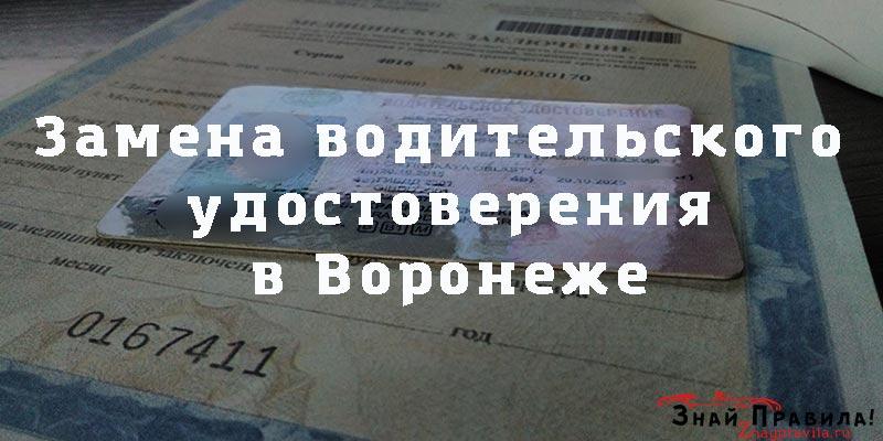 Замена в/у в Воронеже