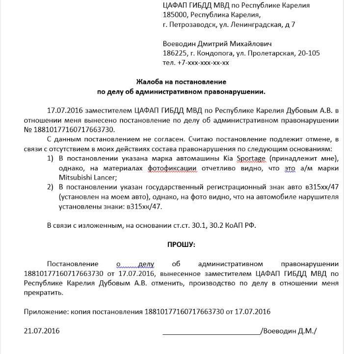 Образец жалобы на отмену штрафа ГИБДД